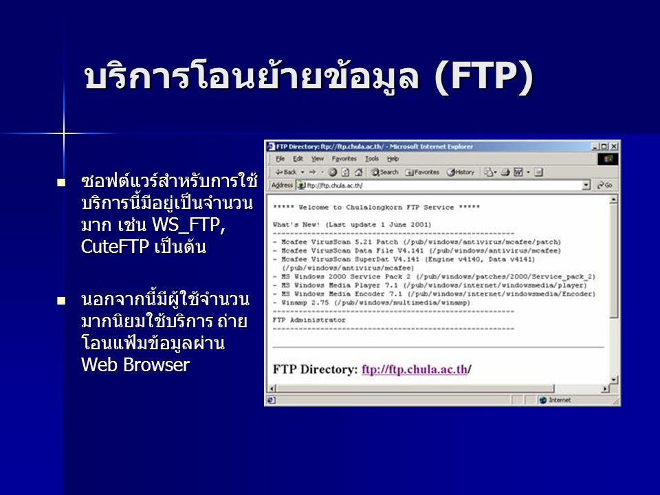 บริการโอนย้ายข้อมูล (FTP) ซอฟต์แวร์สำหรับการใช้ บริการนี้มีอยู่เป็นจำนวน มาก เช่น WS_FTP, CuteFTP เป็นต้น ซอฟต์แวร์สำหรับการใช้ บริการนี้มีอยู่เป็นจำนวน มาก เช่น WS_FTP, CuteFTP เป็นต้น นอกจากนี้มีผู้ใช้จำนวน มากนิยมใช้บริการ ถ่าย โอนแฟ้มข้อมูลผ่าน Web Browser นอกจากนี้มีผู้ใช้จำนวน มากนิยมใช้บริการ ถ่าย โอนแฟ้มข้อมูลผ่าน Web Browser