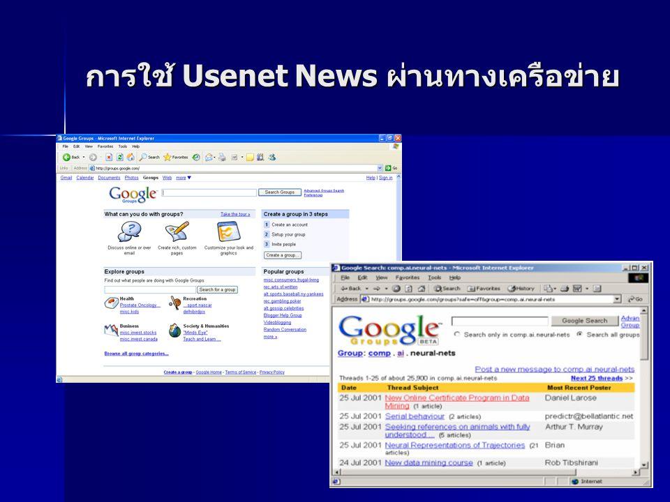 การใช้ Usenet News ผ่านทางเครือข่าย