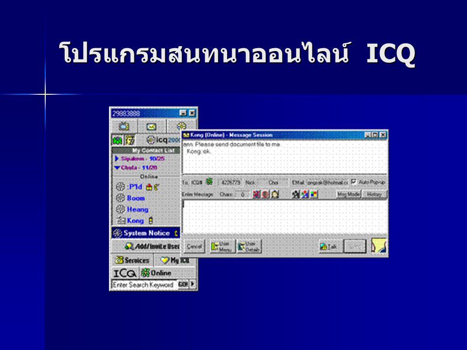 โปรแกรมสนทนาออนไลน์ ICQ