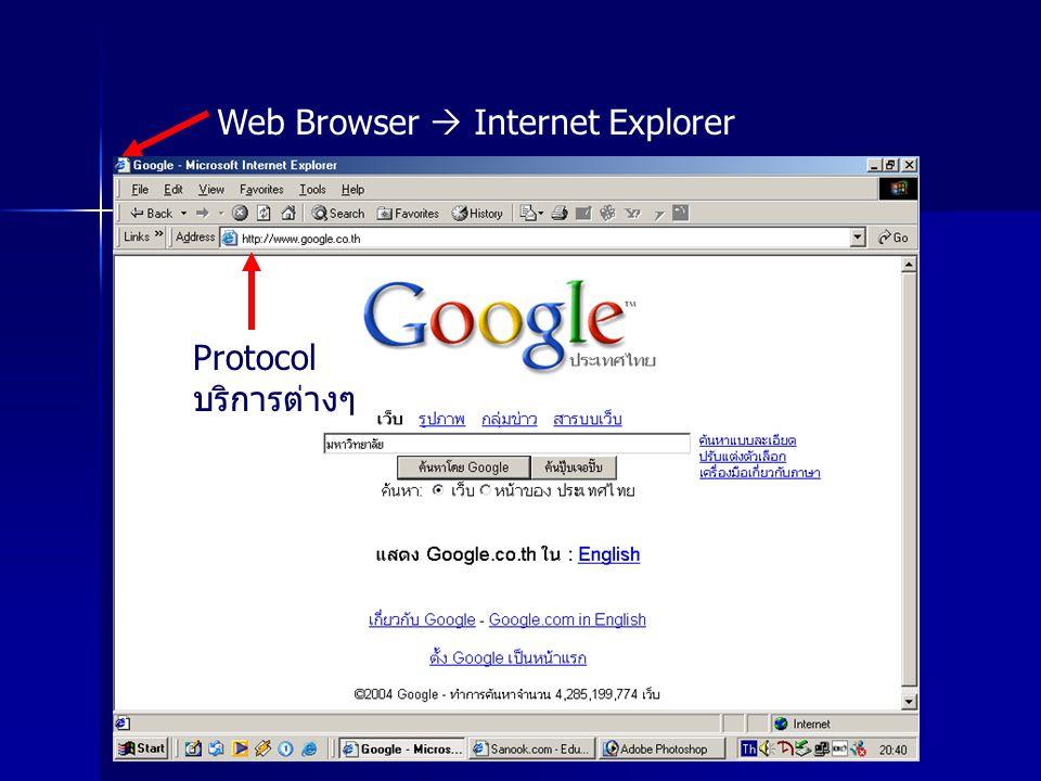 Web Browser  Internet Explorer Protocol บริการต่างๆ