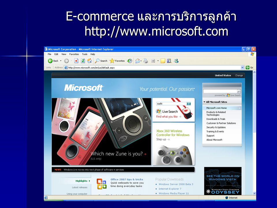 E-commerce และการบริการลูกค้า http://www.microsoft.com