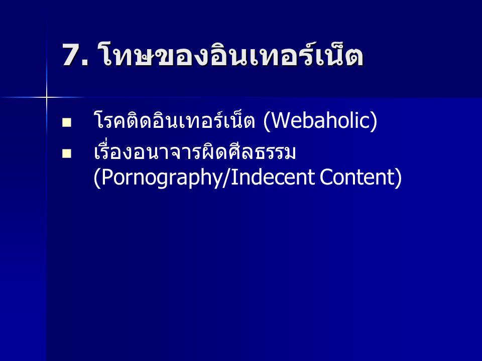 7. โทษของอินเทอร์เน็ต โรคติดอินเทอร์เน็ต (Webaholic) เรื่องอนาจารผิดศีลธรรม (Pornography/Indecent Content)