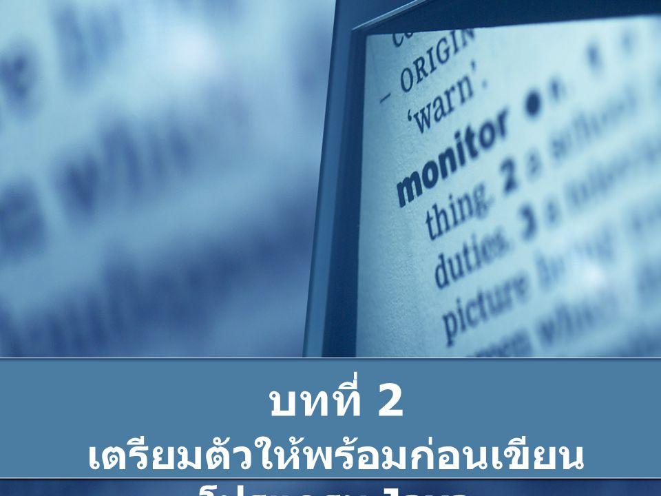 บทที่ 2 เตรียมตัวให้พร้อมก่อนเขียน โปรแกรม Java