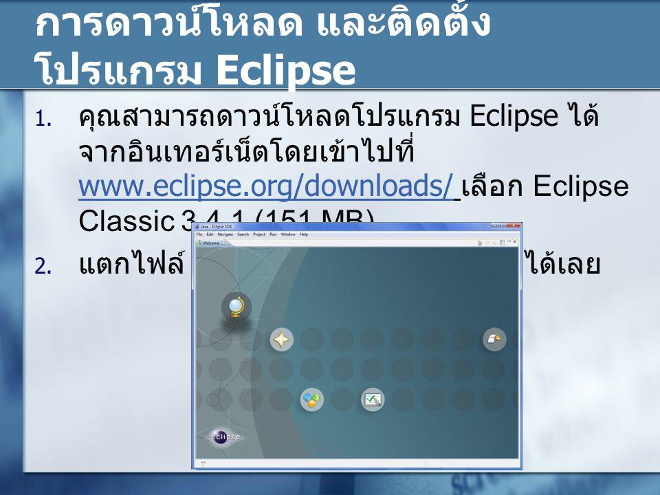 การดาวน์โหลด และติดตั้ง โปรแกรม Eclipse 1. คุณสามารถดาวน์โหลดโปรแกรม Eclipse ได้ จากอินเทอร์เน็ตโดยเข้าไปที่ www.eclipse.org/downloads/ เลือก Eclipse