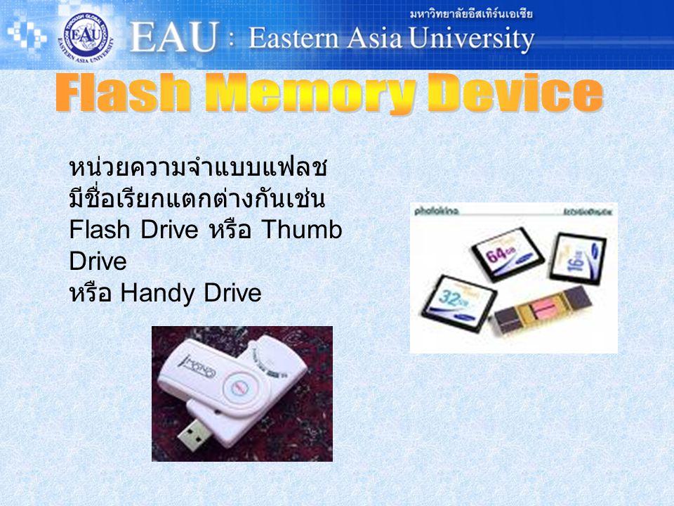 หน่วยความจำแบบแฟลช มีชื่อเรียกแตกต่างกันเช่น Flash Drive หรือ Thumb Drive หรือ Handy Drive