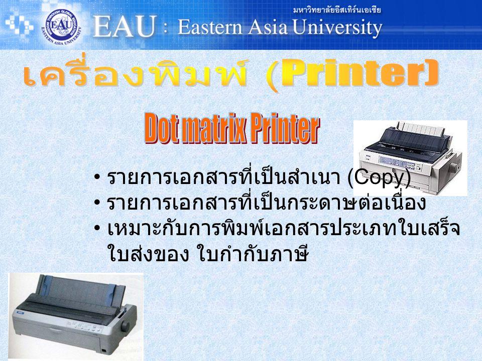 รายการเอกสารที่เป็นสำเนา (Copy) รายการเอกสารที่เป็นกระดาษต่อเนื่อง เหมาะกับการพิมพ์เอกสารประเภทใบเสร็จ ใบส่งของ ใบกำกับภาษี