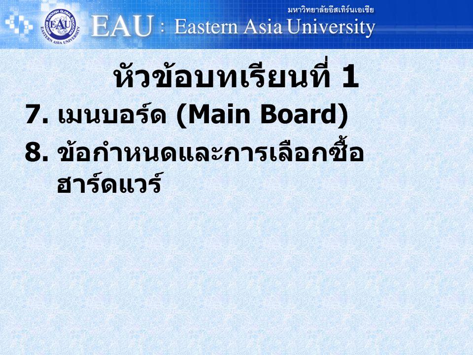 หัวข้อบทเรียนที่ 1 7. เมนบอร์ด (Main Board) 8. ข้อกำหนดและการเลือกซื้อ ฮาร์ดแวร์