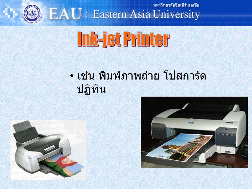 เช่น พิมพ์ภาพถ่าย โปสการ์ด ปฏิทิน