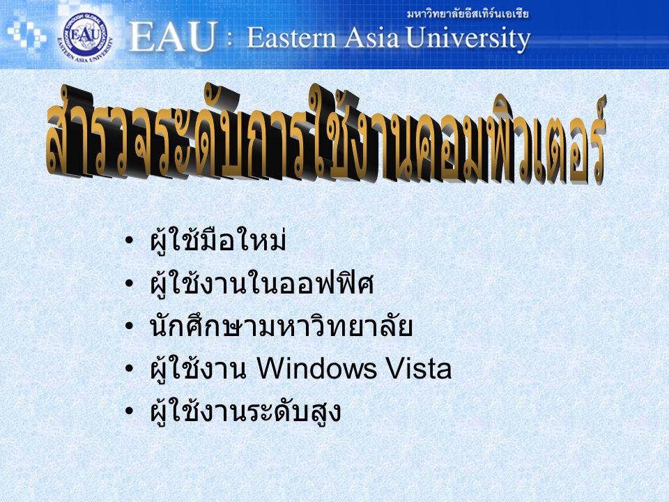 ผู้ใช้มือใหม่ ผู้ใช้งานในออฟฟิศ นักศึกษามหาวิทยาลัย ผู้ใช้งาน Windows Vista ผู้ใช้งานระดับสูง