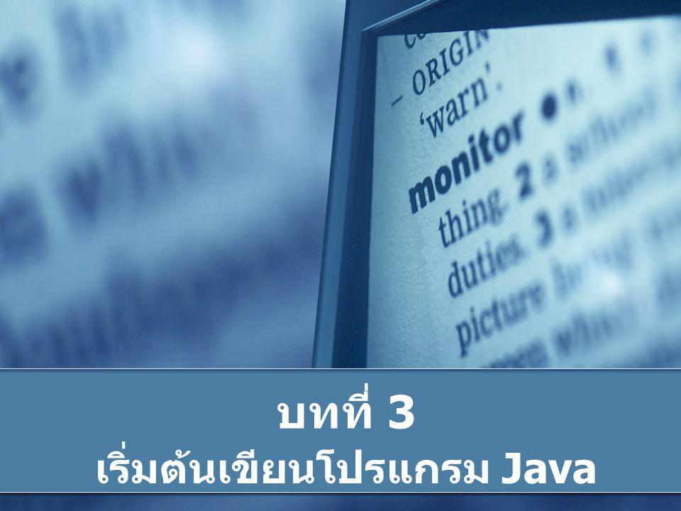 บทที่ 3 เริ่มต้นเขียนโปรแกรม Java