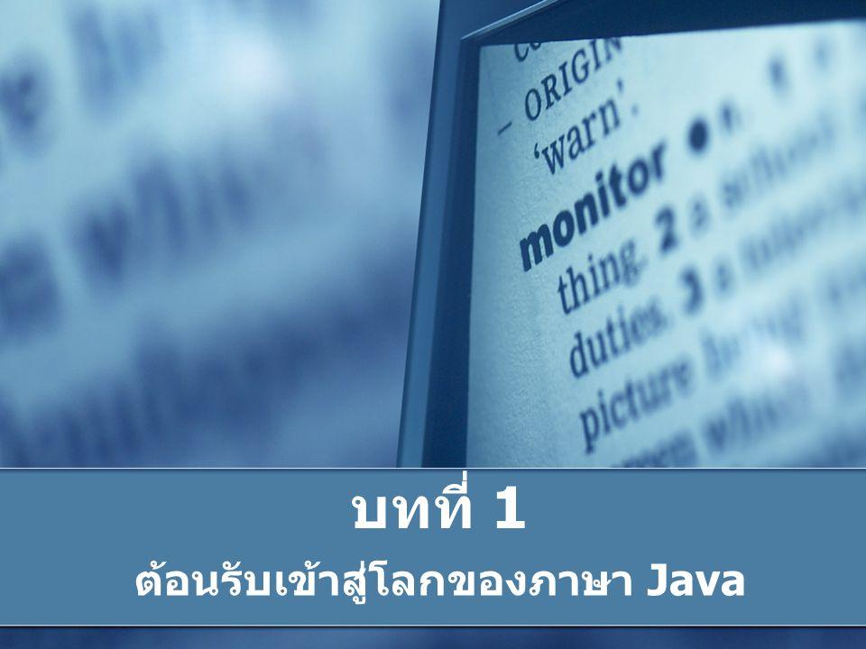 บทที่ 1 ต้อนรับเข้าสู่โลกของภาษา Java