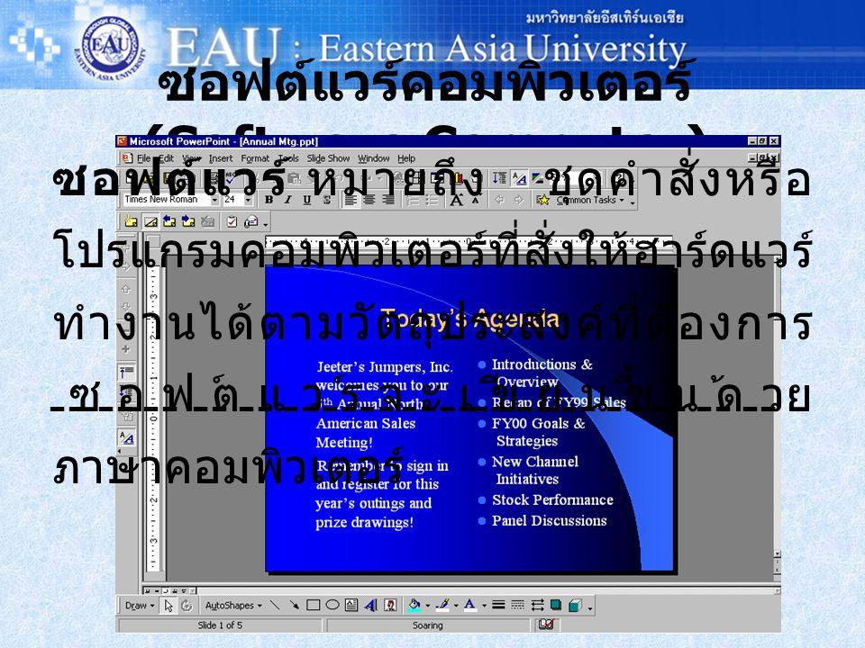 ซอฟต์แวร์คอมพิวเตอร์ (Software Computer) Windows XP ซอฟต์แวร์ หมายถึง ชุดคำสั่งหรือ โปรแกรมคอมพิวเตอร์ที่สั่งให้ฮาร์ดแวร์ ทำงานได้ตามวัตถุประสงค์ที่ต้องการ ซอฟต์แวร์จะเขียนขึ้นด้วย ภาษาคอมพิวเตอร์