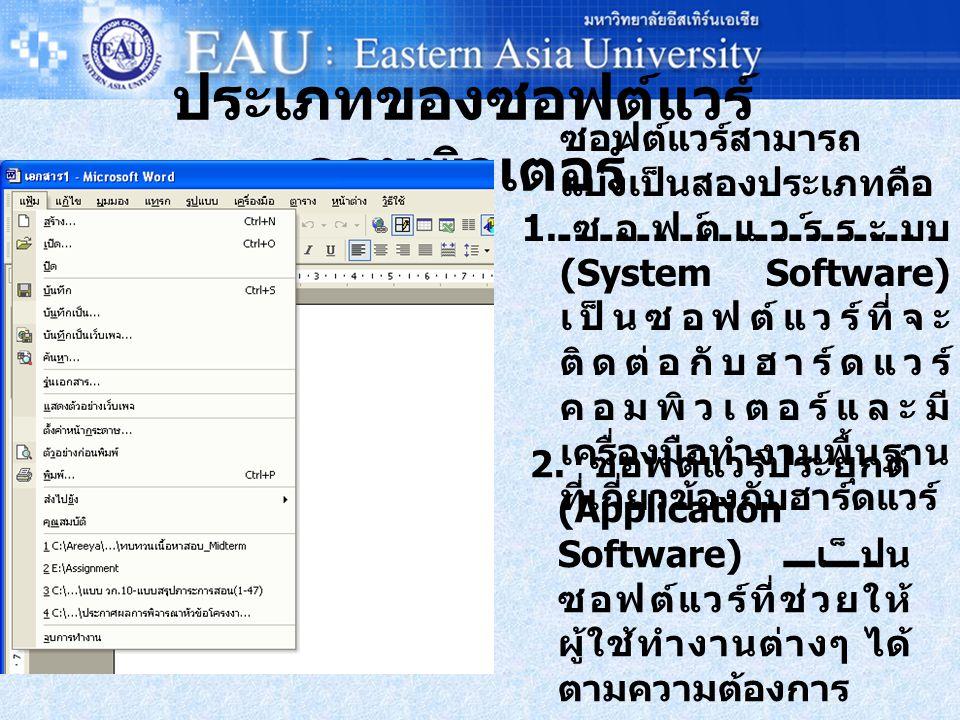 ซอฟต์แวร์คอมพิวเตอร์ (Software Computer) Windows XP ซอฟต์แวร์ หมายถึง ชุดคำสั่งหรือ โปรแกรมคอมพิวเตอร์ที่สั่งให้ฮาร์ดแวร์ ทำงานได้ตามวัตถุประสงค์ที่ต้