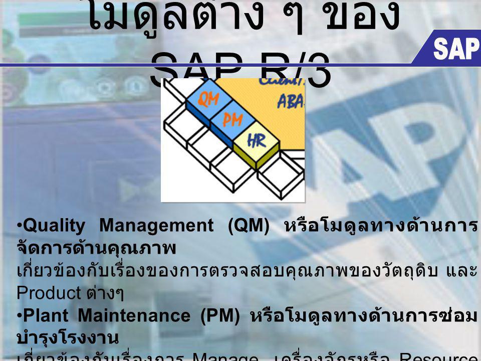 โมดูลต่าง ๆ ของ SAP R/3 Quality Management (QM) หรือโมดูลทางด้านการ จัดการด้านคุณภาพ เกี่ยวข้องกับเรื่องของการตรวจสอบคุณภาพของวัตถุดิบ และ Product ต่า
