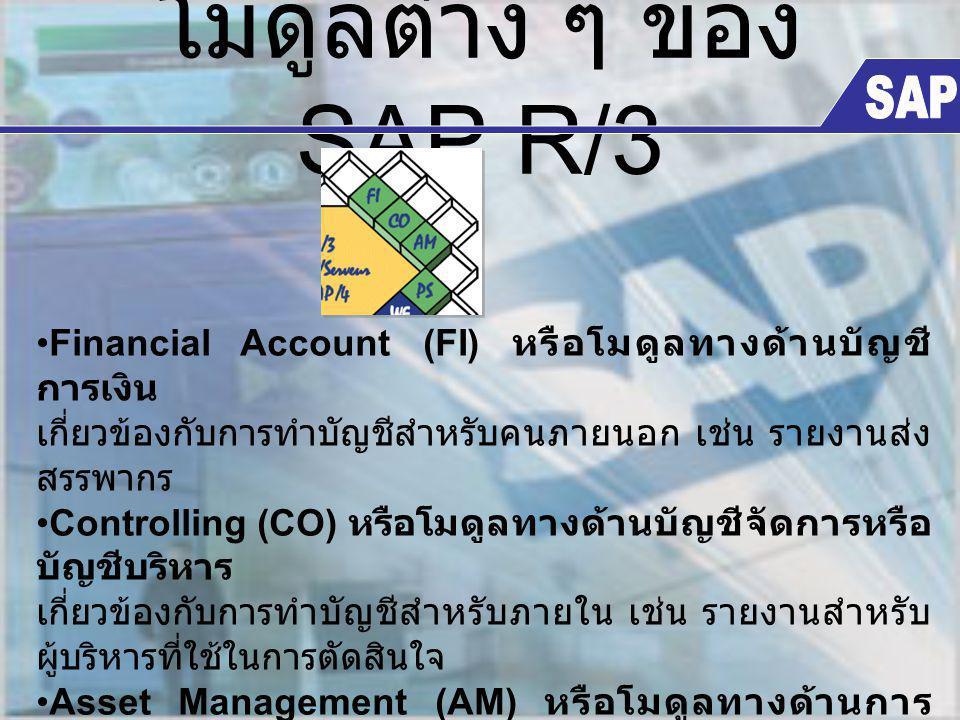 โมดูลต่าง ๆ ของ SAP R/3 Financial Account (FI) หรือโมดูลทางด้านบัญชี การเงิน เกี่ยวข้องกับการทำบัญชีสำหรับคนภายนอก เช่น รายงานส่ง สรรพากร Controlling