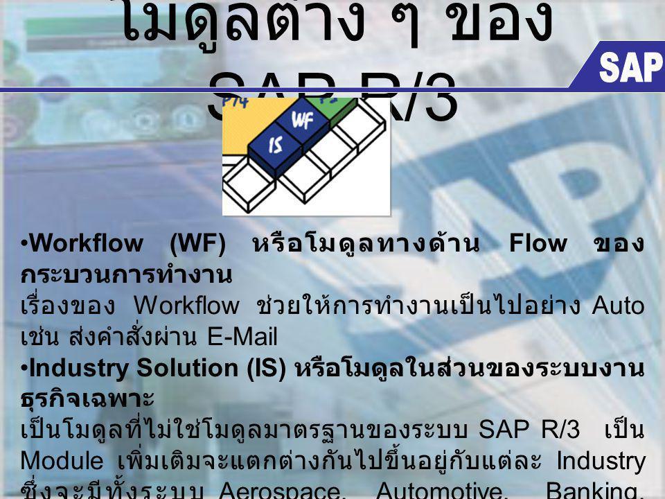 โมดูลต่าง ๆ ของ SAP R/3 Workflow (WF) หรือโมดูลทางด้าน Flow ของ กระบวนการทำงาน เรื่องของ Workflow ช่วยให้การทำงานเป็นไปอย่าง Auto เช่น ส่งคำสั่งผ่าน E