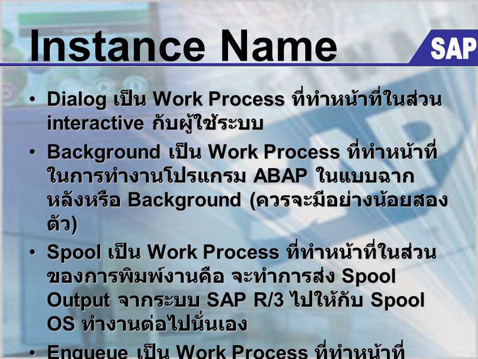 Instance Name Dialog เป็น Work Process ที่ทำหน้าที่ในส่วน interactive กับผู้ใช้ระบบDialog เป็น Work Process ที่ทำหน้าที่ในส่วน interactive กับผู้ใช้ระ