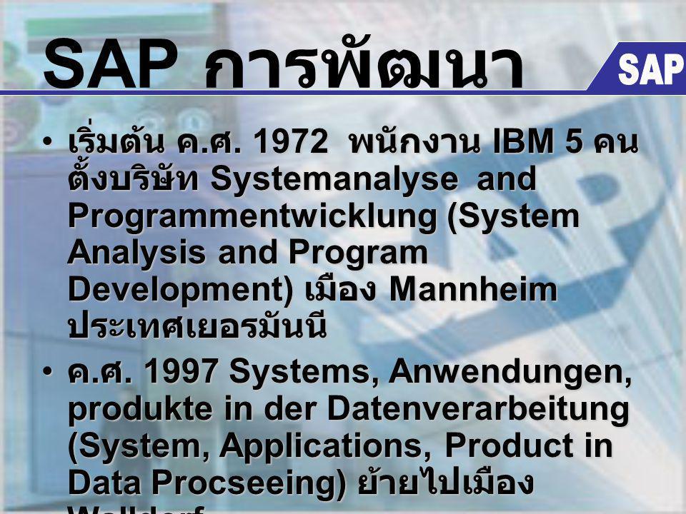 SAP การพัฒนา ( ต่อ ) ค.ศ. 1998 เสนองาน Enterprisewide Solution SAP R/2 ทำงานบน Mainframe ค.