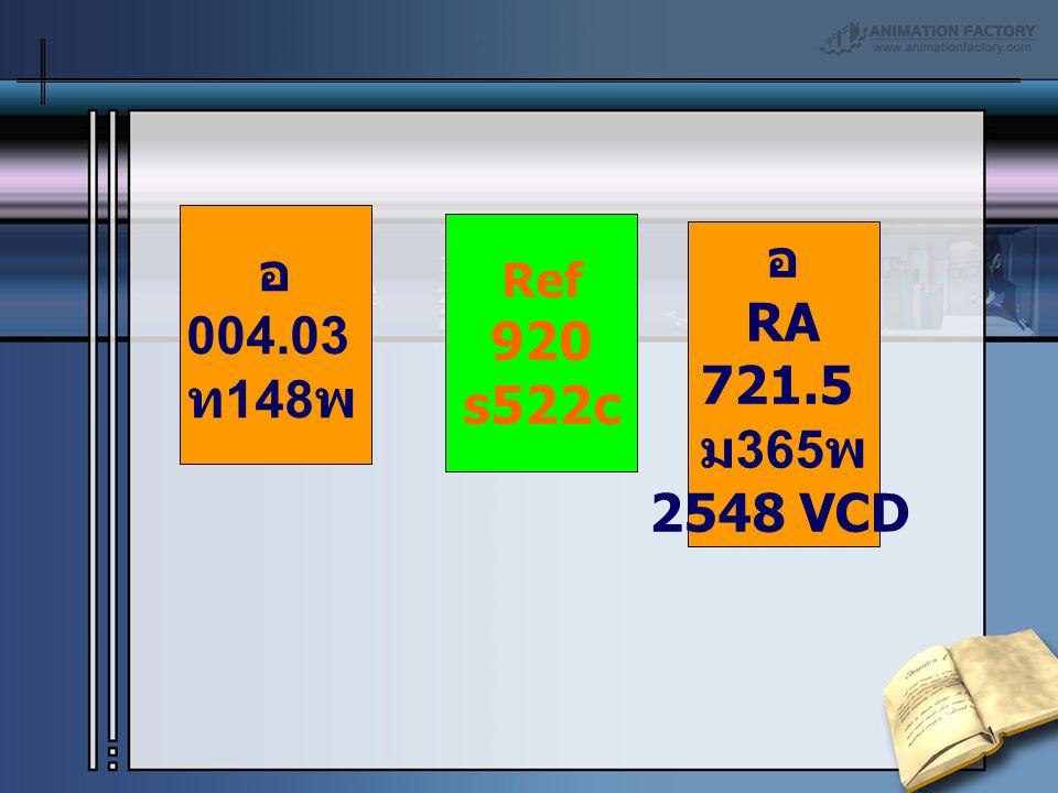 อ 004.03 ท 148 พ Ref 920 s522c อ RA 721.5 ม 365 พ 2548 VCD