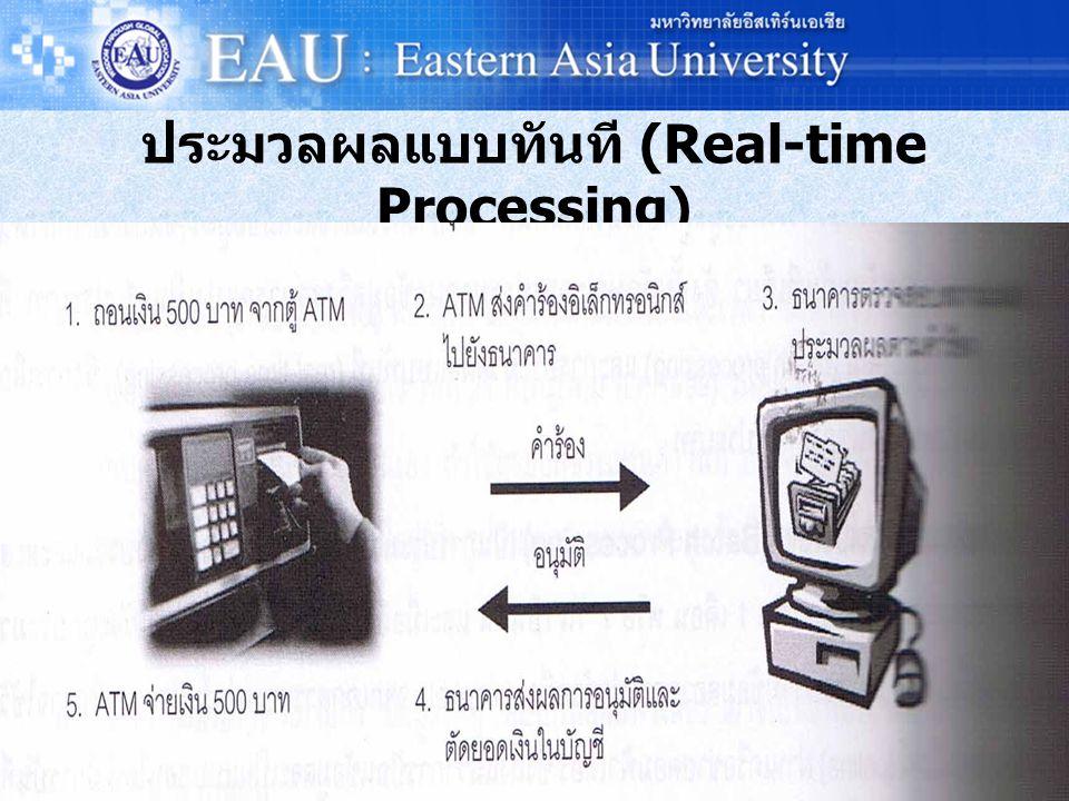 ประมวลผลแบบทันที (Real-time Processing)