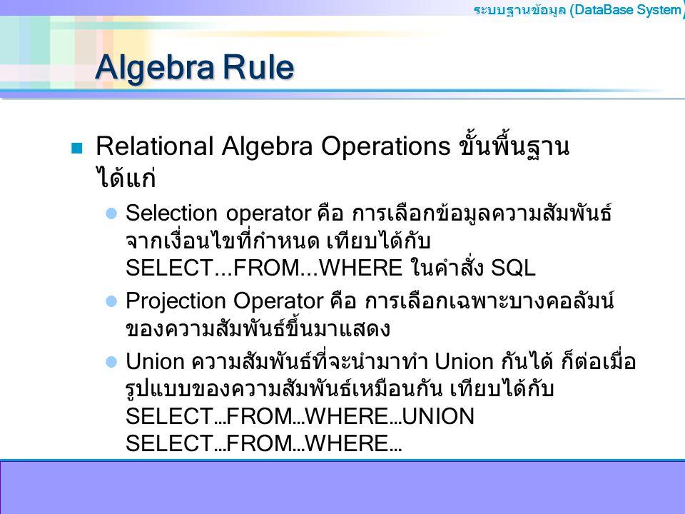 ระบบฐานข้อมูล (DataBase System ) Algebra Rule n Relational Algebra Operations ขั้นพื้นฐาน ได้แก่ Selection operator คือ การเลือกข้อมูลความสัมพันธ์ จาก