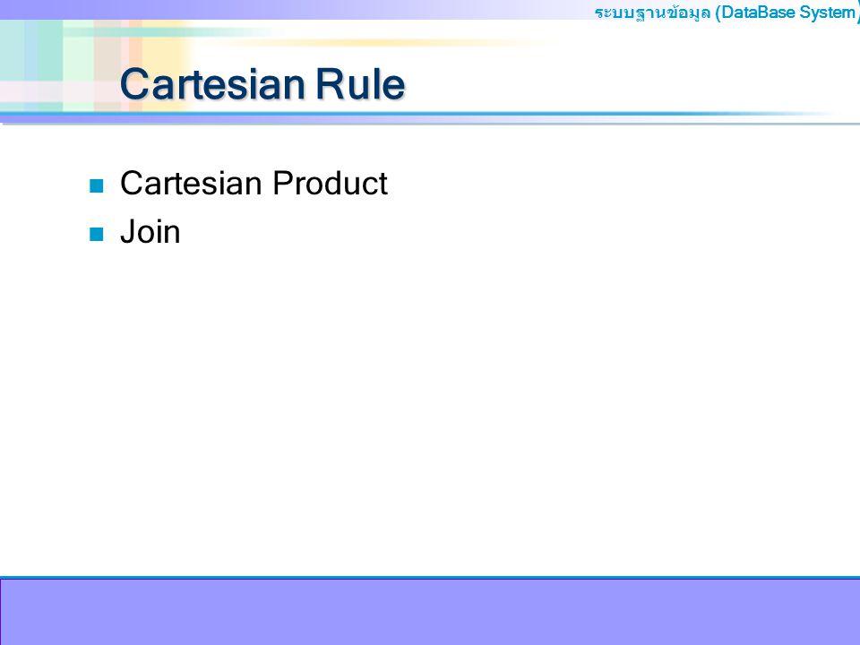 ระบบฐานข้อมูล (DataBase System ) Cartesian Rule n Cartesian Product n Join