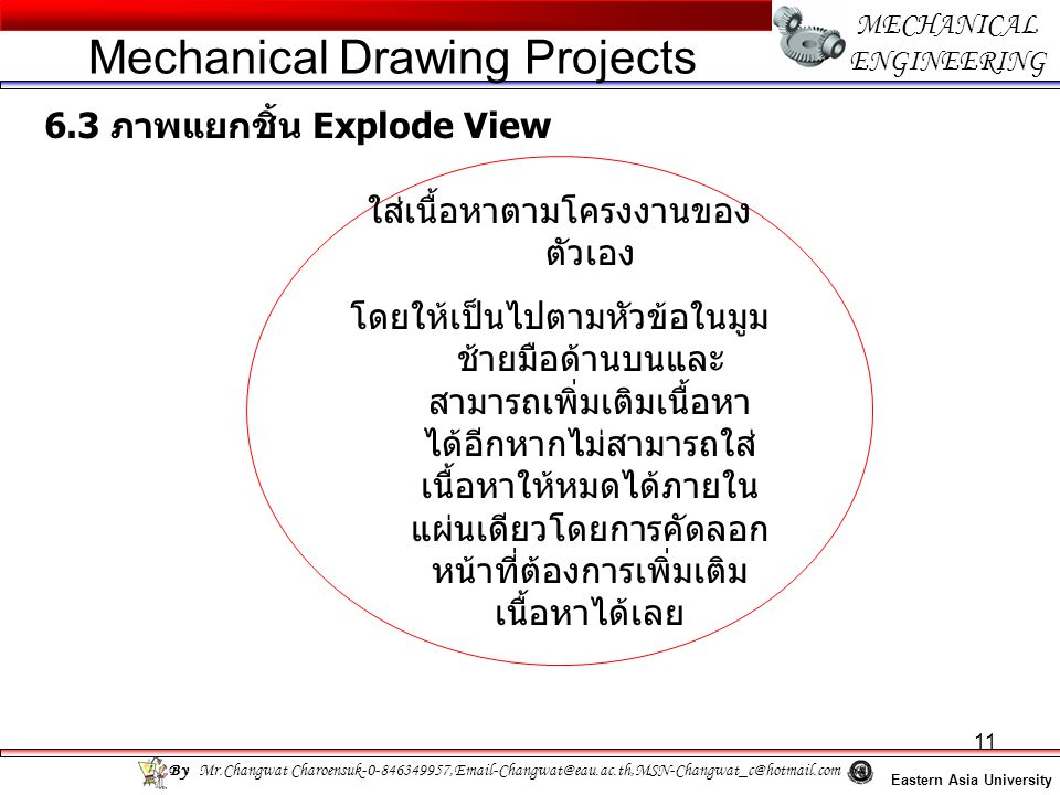 11 MECHANICAL ENGINEERING Eastern Asia University Mechanical Drawing Projects By Mr.Changwat Charoensuk-0-846349957,Email-Changwat@eau.ac.th,MSN-Chang