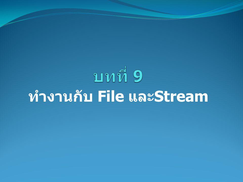 ทำงานกับ File และ Stream