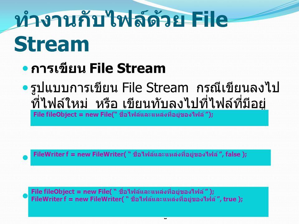 ทำงานกับไฟล์ด้วย File Stream การเขียน File Stream รูปแบบการเขียน File Stream กรณีเขียนลงไป ที่ไฟล์ใหม่ หรือ เขียนทับลงไปที่ไฟล์ที่มีอยู่ เดิม หรือ รูป