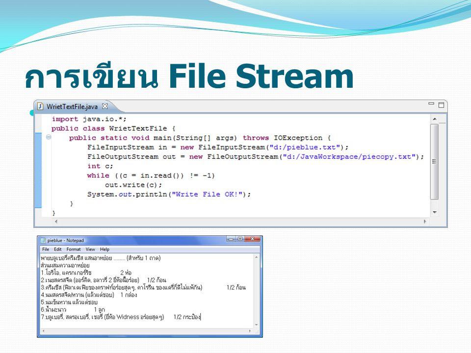 การเขียน File Stream ตัวอย่าง