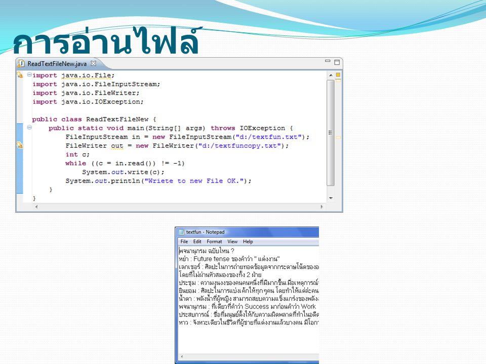 การใช้งานเมธอด delete( ) import java.io.*; import java.io.File; public class FileDelete { public static void main(String[] args) throws IOException { String strDel = d:/textfunny.txt ; File fDel = new File(strDel); if (fDel.delete() == true) System.out.println( File + strDel + is deleted. ); else System.out.println( Delete fail! ); }