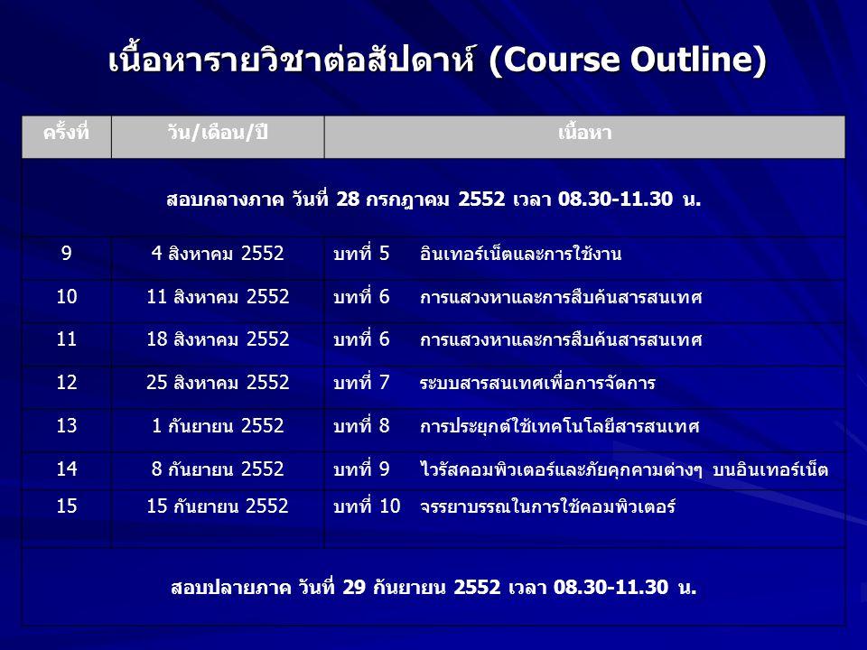 เนื้อหารายวิชาต่อสัปดาห์ (Course Outline) ครั้งที่วัน/เดือน/ปีเนื้อหา สอบกลางภาค วันที่ 28 กรกฎาคม 2552 เวลา 08.30-11.30 น. 94 สิงหาคม 2552บทที่ 5อินเ