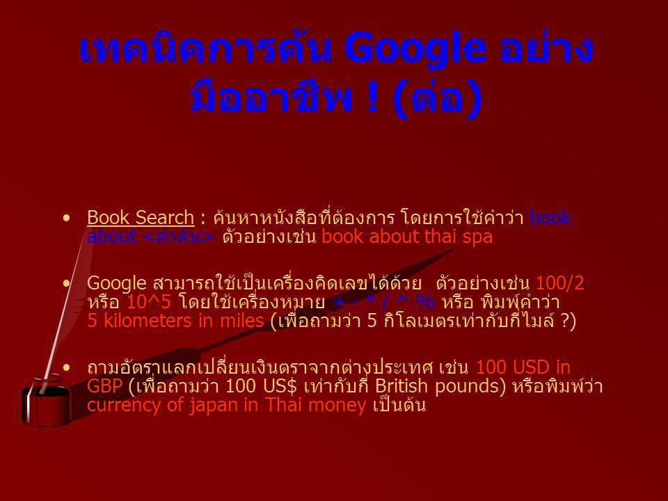 เทคนิคการค้น Google อย่าง มืออาชีพ ! (ต่อ) Book Search : ค้นหาหนังสือที่ต้องการ โดยการใช้คำว่า book about ตัวอย่างเช่น book about thai spa Google สามา