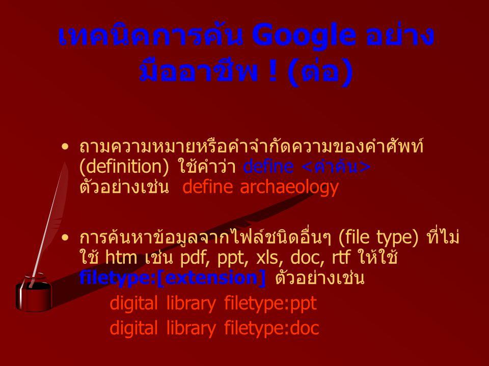 เทคนิคการค้น Google อย่าง มืออาชีพ ! (ต่อ) ถามความหมายหรือคำจำกัดความของคำศัพท์ (definition) ใช้คำว่า define ตัวอย่างเช่น define archaeology การค้นหาข