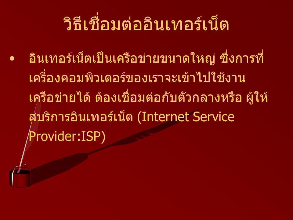 วิธีเชื่อมต่ออินเทอร์เน็ต อินเทอร์เน็ตเป็นเครือข่ายขนาดใหญ่ ซึ่งการที่ เครื่องคอมพิวเตอร์ของเราจะเข้าไปใช้งาน เครือข่ายได้ ต้องเชื่อมต่อกับตัวกลางหรือ