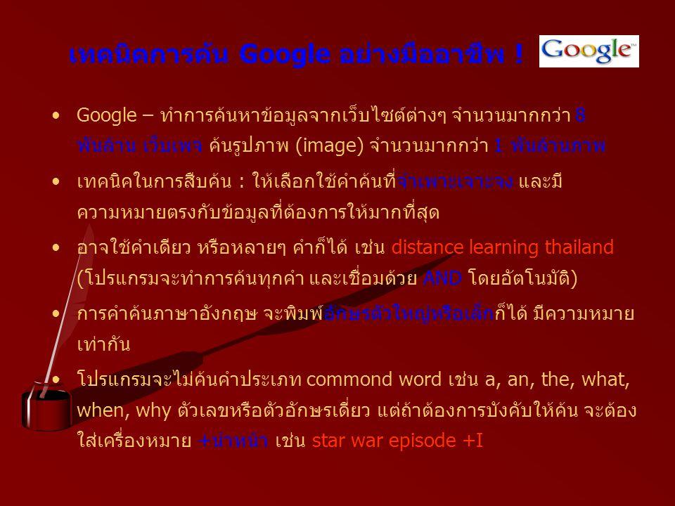 เทคนิคการค้น Google อย่าง มืออาชีพ .