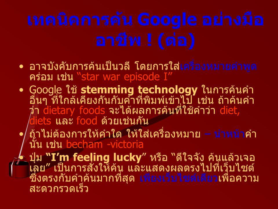 เทคนิคการค้น Google อย่างมือ อาชีพ ! ( ต่อ ) ใช้ Language Tool ในการ แปลภาษา