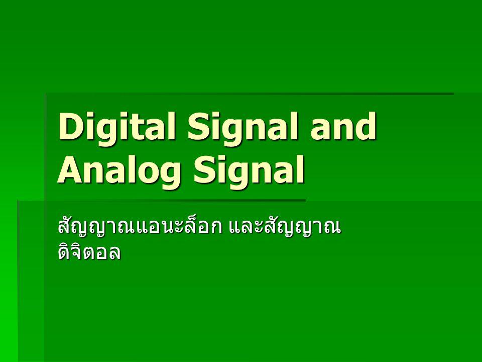 Digital Signal and Analog Signal สัญญาณแอนะล็อก และสัญญาณ ดิจิตอล