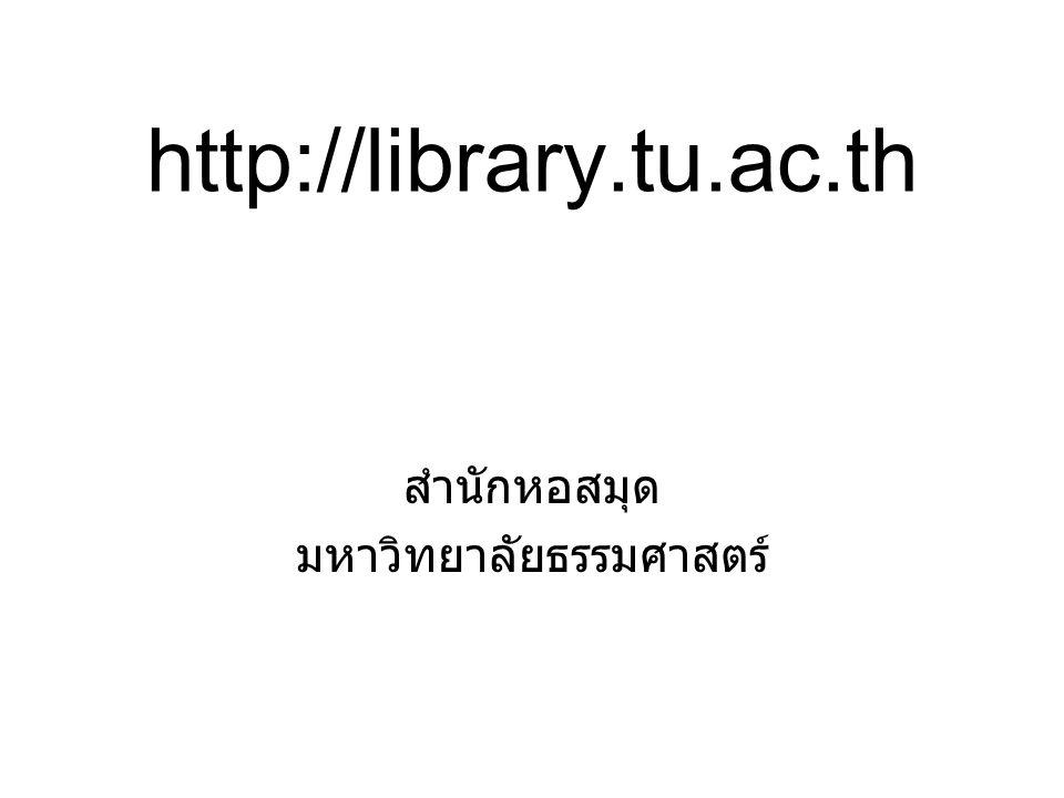 http://library.tu.ac.th สำนักหอสมุด มหาวิทยาลัยธรรมศาสตร์