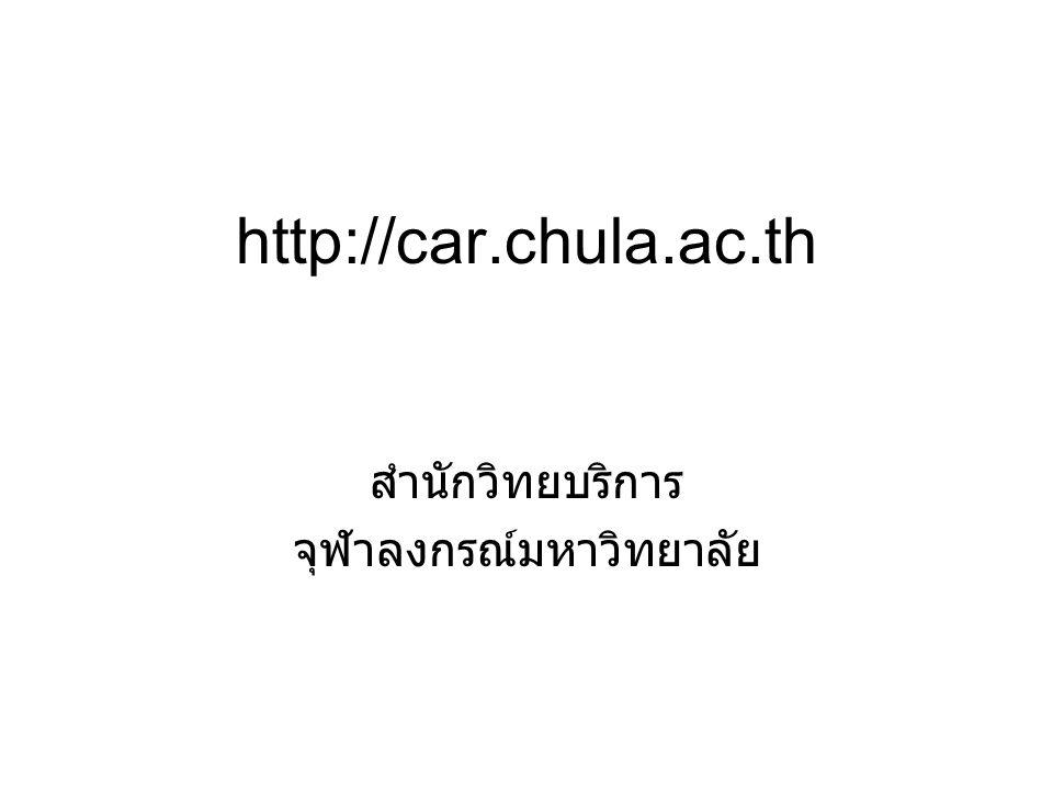 สำนักวิทยบริการ จุฬาลงกรณ์มหาวิทยาลัย http://car.chula.ac.th