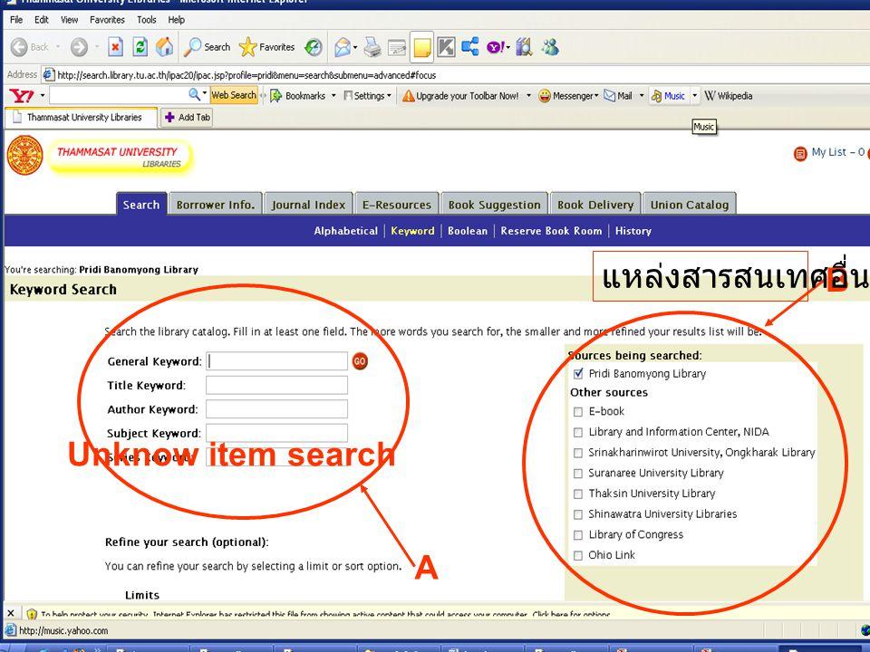 A B Unknow item search แหล่งสารสนเทศอื่นๆ