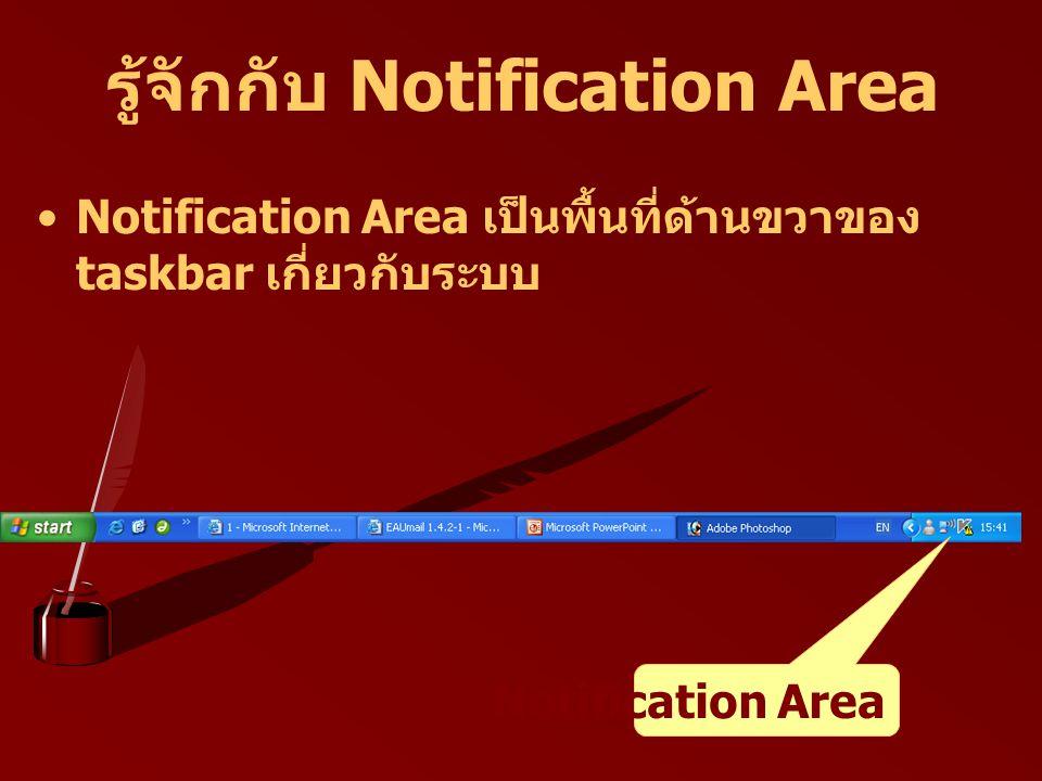 รู้จักกับ Notification Area Notification Area เป็นพื้นที่ด้านขวาของ taskbar เกี่ยวกับระบบ Notification Area