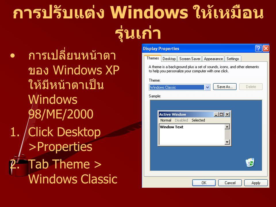 การปรับแต่ง Windows ให้เหมือน รุ่นเก่า การเปลี่ยนหน้าตา ของ Windows XP ให้มีหน้าตาเป็น Windows 98/ME/2000 1.Click Desktop >Properties 2.Tab Theme > Wi