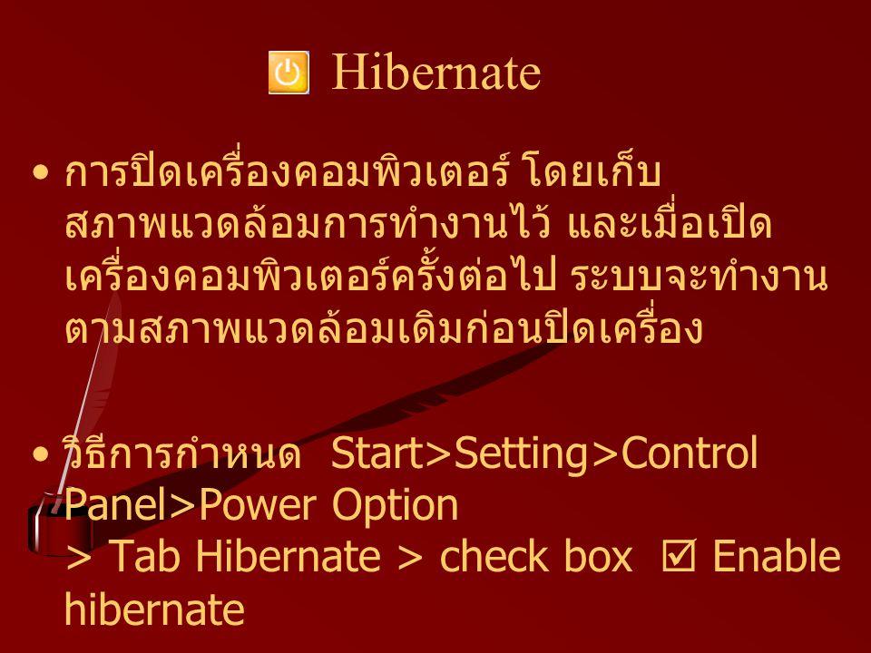 Hibernate การปิดเครื่องคอมพิวเตอร์ โดยเก็บ สภาพแวดล้อมการทำงานไว้ และเมื่อเปิด เครื่องคอมพิวเตอร์ครั้งต่อไป ระบบจะทำงาน ตามสภาพแวดล้อมเดิมก่อนปิดเครื่