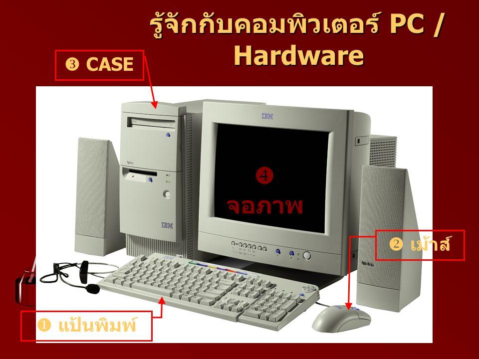 รู้จักกับคอมพิวเตอร์ PC / Hardware  จอภาพ  CASE  เม้าส์  แป้นพิมพ์