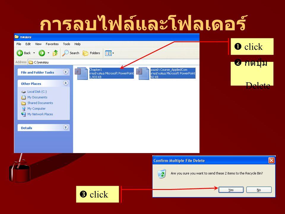 การลบไฟล์และโฟลเดอร์  click  กดปุ่ม Delete  click