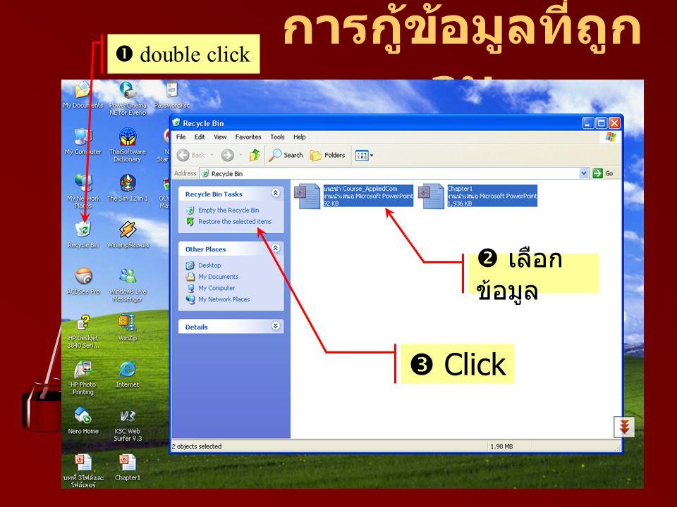 การกู้ข้อมูลที่ถูก ลบ  double click  เลือก ข้อมูล  Click