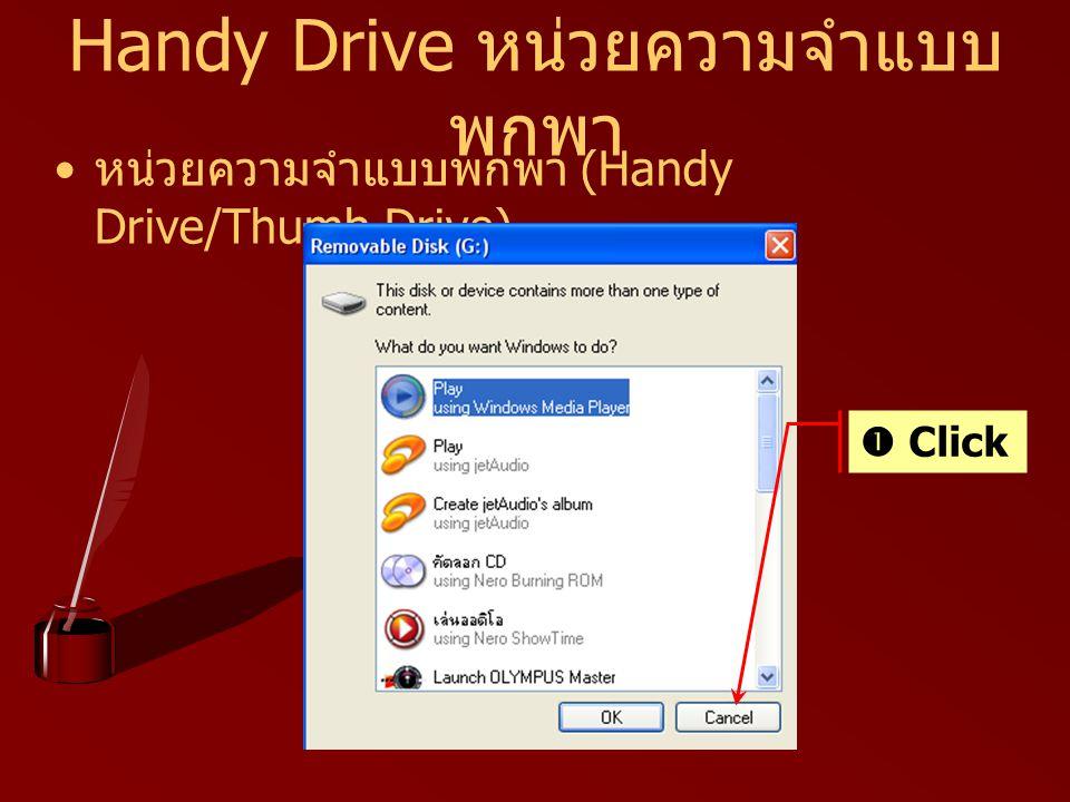 Handy Drive หน่วยความจำแบบ พกพา หน่วยความจำแบบพกพา (Handy Drive/Thumb Drive)  Click