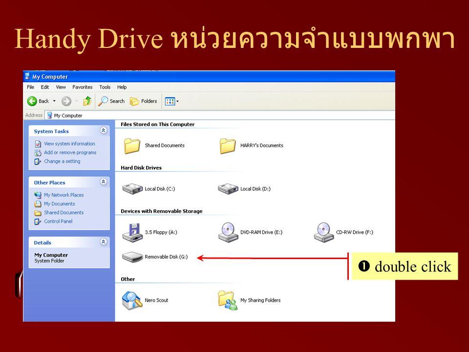  double click Handy Drive หน่วยความจำแบบพกพา