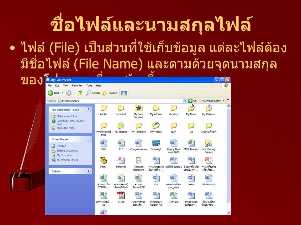 ชื่อไฟล์และนามสกุลไฟล์ ไฟล์ (File) เป็นส่วนที่ใช้เก็บข้อมูล แต่ละไฟล์ต้อง มีชื่อไฟล์ (File Name) และตามด้วยจุดนามสกุล ของโปรแกรมที่ถูกสร้างขึ้น
